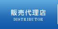 �̔��㗝�X - DISTRIBUTION -